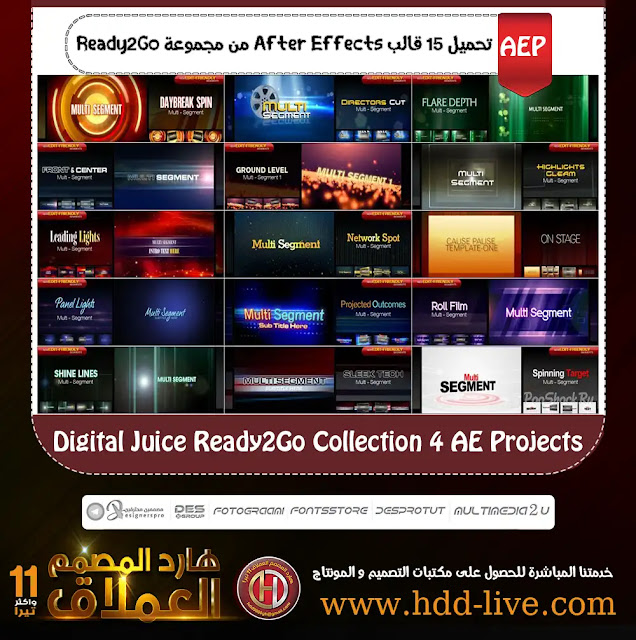 15 قالب After Effects من مجموعة Ready2Go  - هارد المصمم العملاق