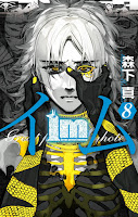 """Im~ Great Priest Imhotep"" (Im~イム~), Makoto Morishita volume 8"