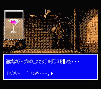 472754-gaudi-barcelona-no-kaze-msx-screenshot-you-start-the-game.png