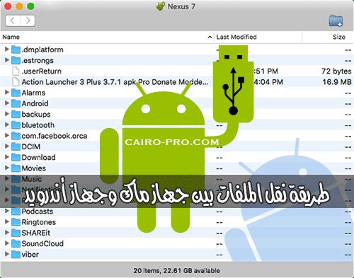 برنامج لنقل الملفات بين جهاز ماك وجهاز أندرويد Android File Transfer