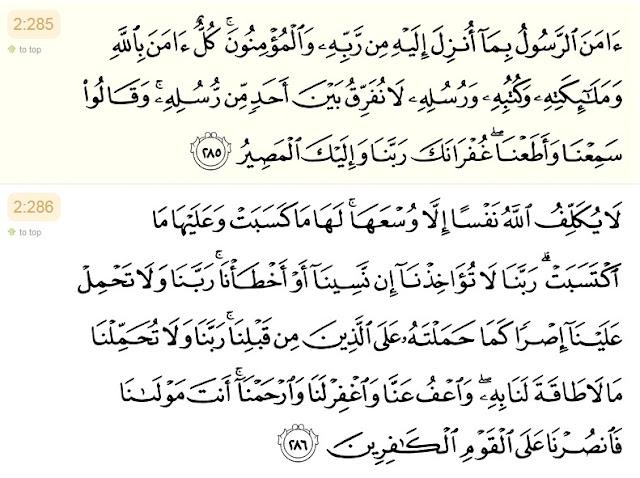 Dua Surah Al-Baqarah