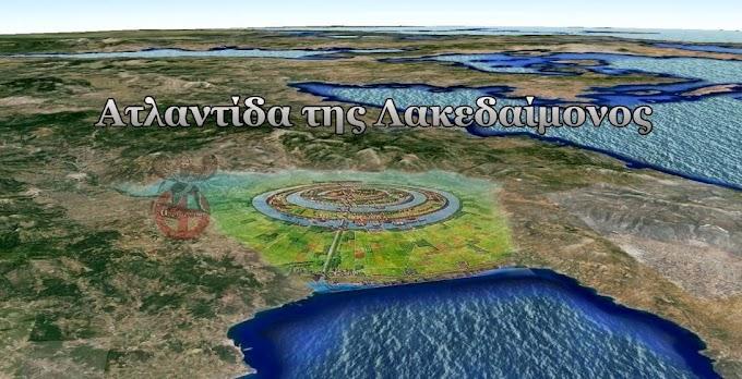 Ατλαντίδα της Λακεδαίμονος