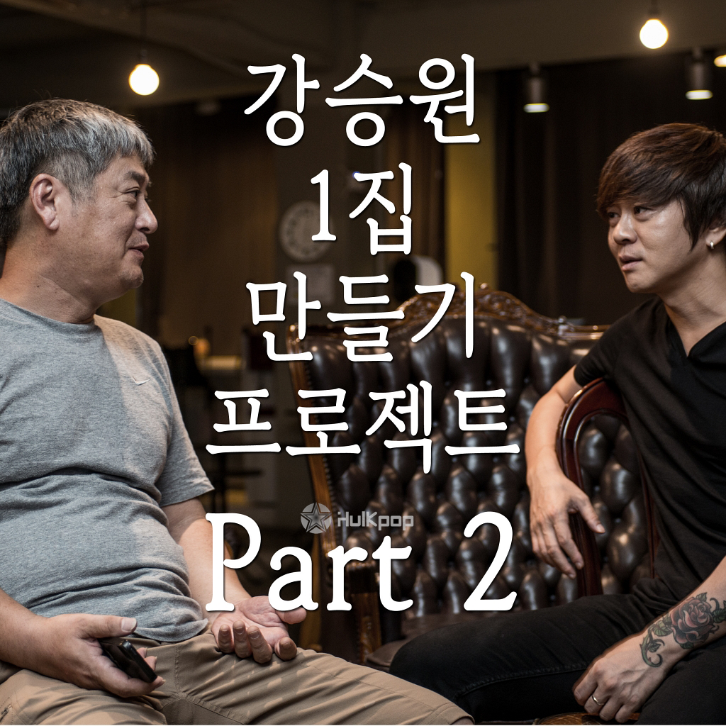 [Single] Yoon Do Hyun – Kang Seung Won Making Project Part 2