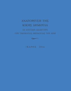 http://ikarosbooks.gr/651-anagoreysi-tis-kikis-dimoyla-se-epitimi-didaktora-toy-tmimatos-theologias-toy-apth.html