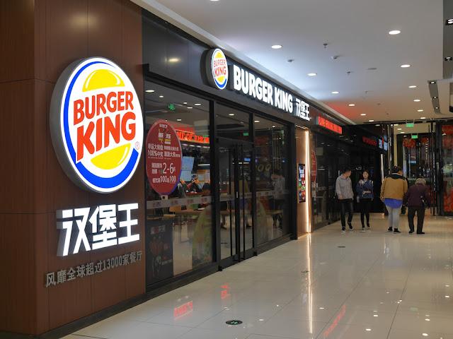 Burger King at the Mudanjiang Wanda Plaza