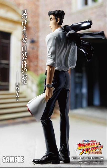 Pin-Up Poster Hiroshi Nohara