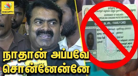 Seeman about Ration Card Cancellation | Speech