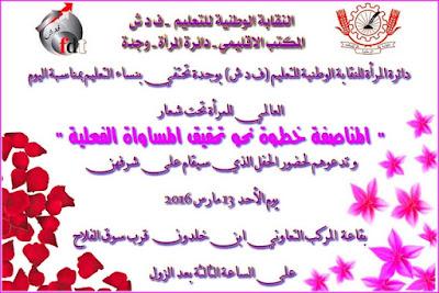 دائرة المرأة للنقابة الوطنية للتعليم (ف د ش) بوجدة تحتفي بنساء التعليم في عيدهن الأممي