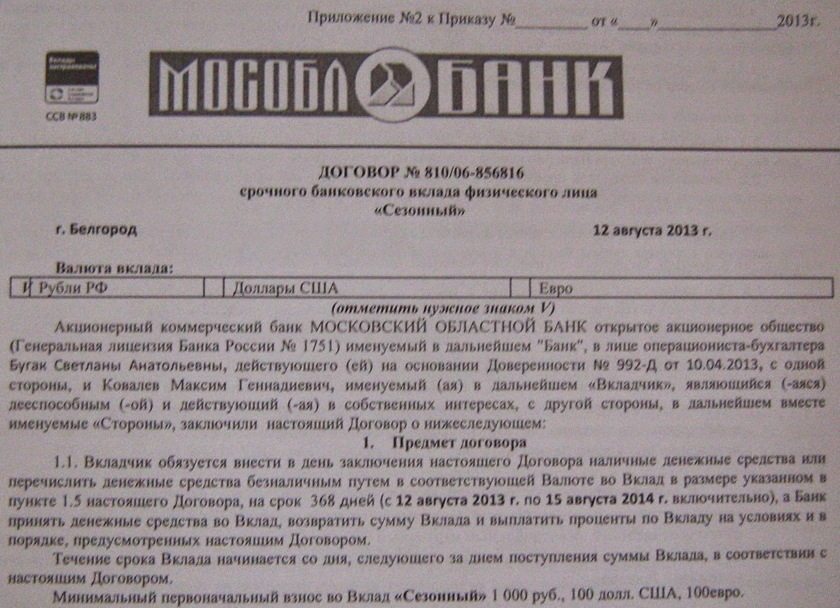 Проезд пенсионеров москвы с 1 августа