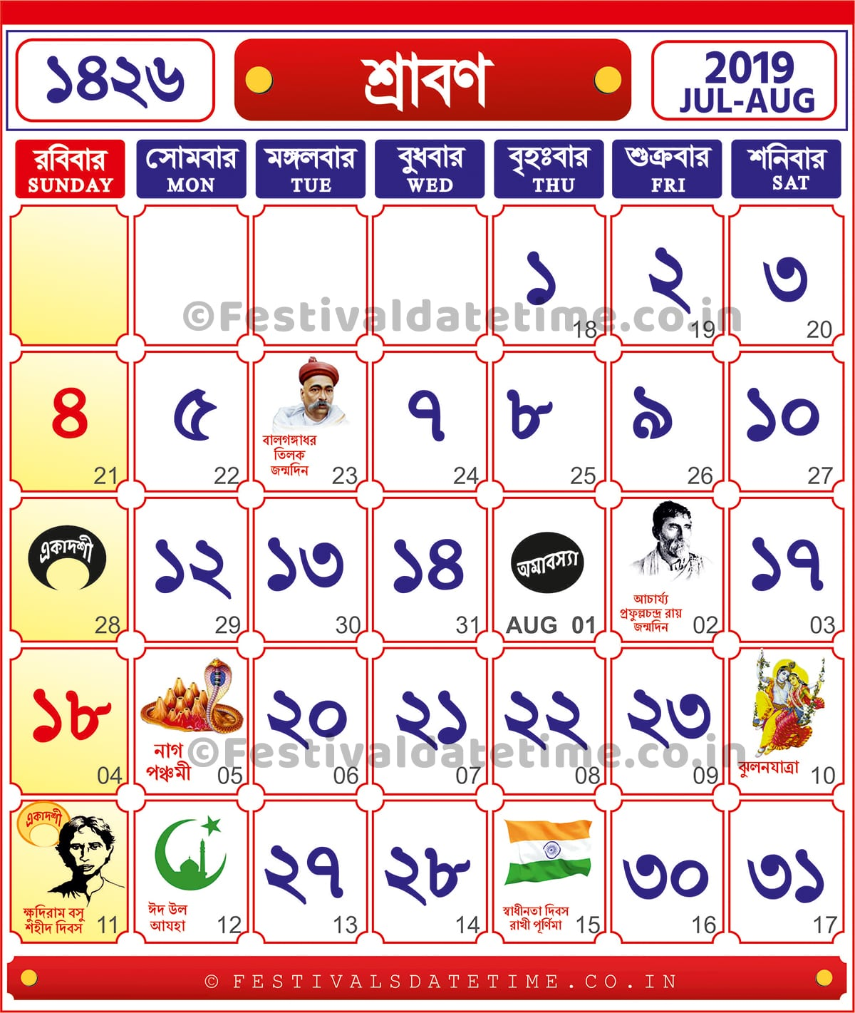1426 Shraban : 1426 Bengali Calendar, Bengali Calendar 2019