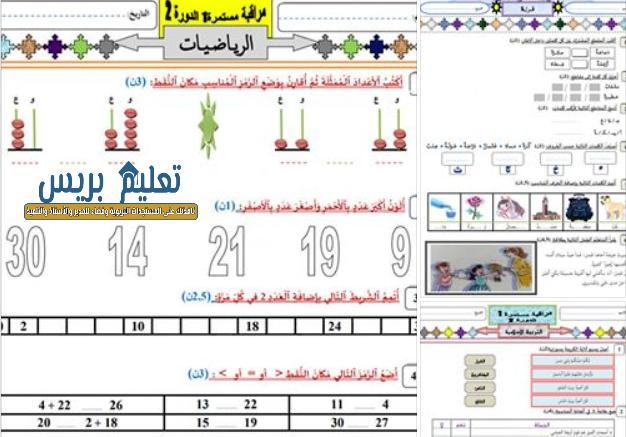 فروض القراءة والرياضيات والتربية الإسلامية المرحلة الثالثة في رابط واحد للمستوى الأول ابتدائي