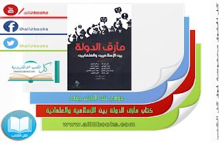 كتاب مأزق الدولة - بين الإسلاميين والعلمانيين pdf مجموعة مؤلفين