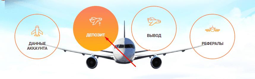 Регистрация в Airlanes Logitech 3