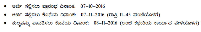 KPSC Recruitment Dates