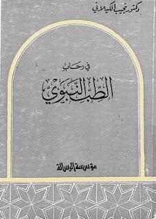 تحميل كتاب في رحاب الطب النبوي pdf - نجيب الكيلاني