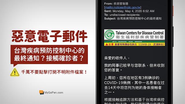 cdc 台湾疾病预防控制中心的最终通知 email 病毒 疾管署 釣魚 木馬