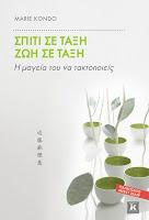http://www.culture21century.gr/2016/07/spiti-se-taksh-zwh-se-taksh-ths-marie-kondo-book-review.html