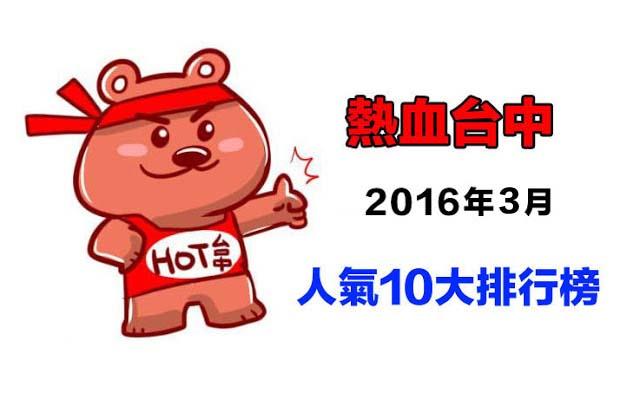 555 - 熱血台中│2016年3月人氣10大排行榜