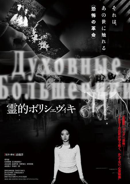 Trailers y carteles de próximos estrenos en Asia : Spiritual Bolsheviki (2017)