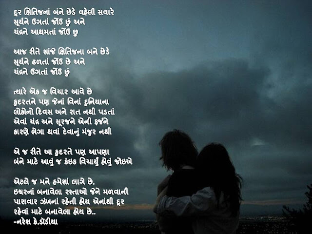 Ishwar Na Banavela Rasta Gujarati Kavita By Naresh K. Dodia