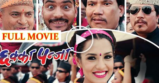 Nepali Full Movie  Deepakraj Giri -1274