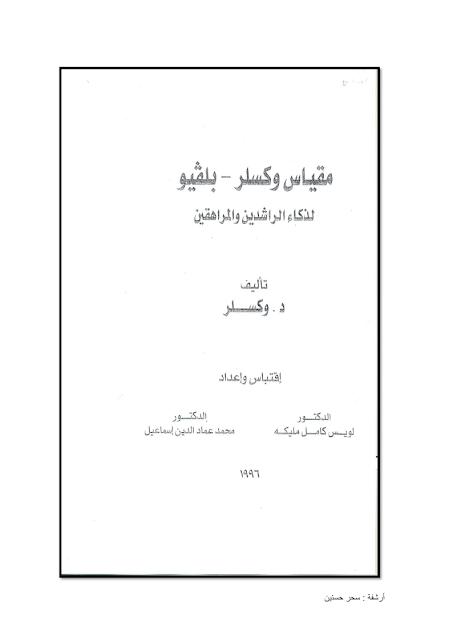 مقياس وكسلر - لذكاء الراشدين و المراهقين PDF