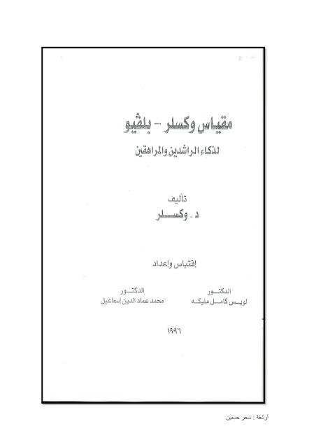 مقياس وكسلر بلفيو pdf