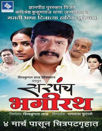 Sarpanch Bhagirath 2016 Marathi 700MB pDVD x264