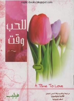 كتاب  للحب وقت -الكاتب  فيليب