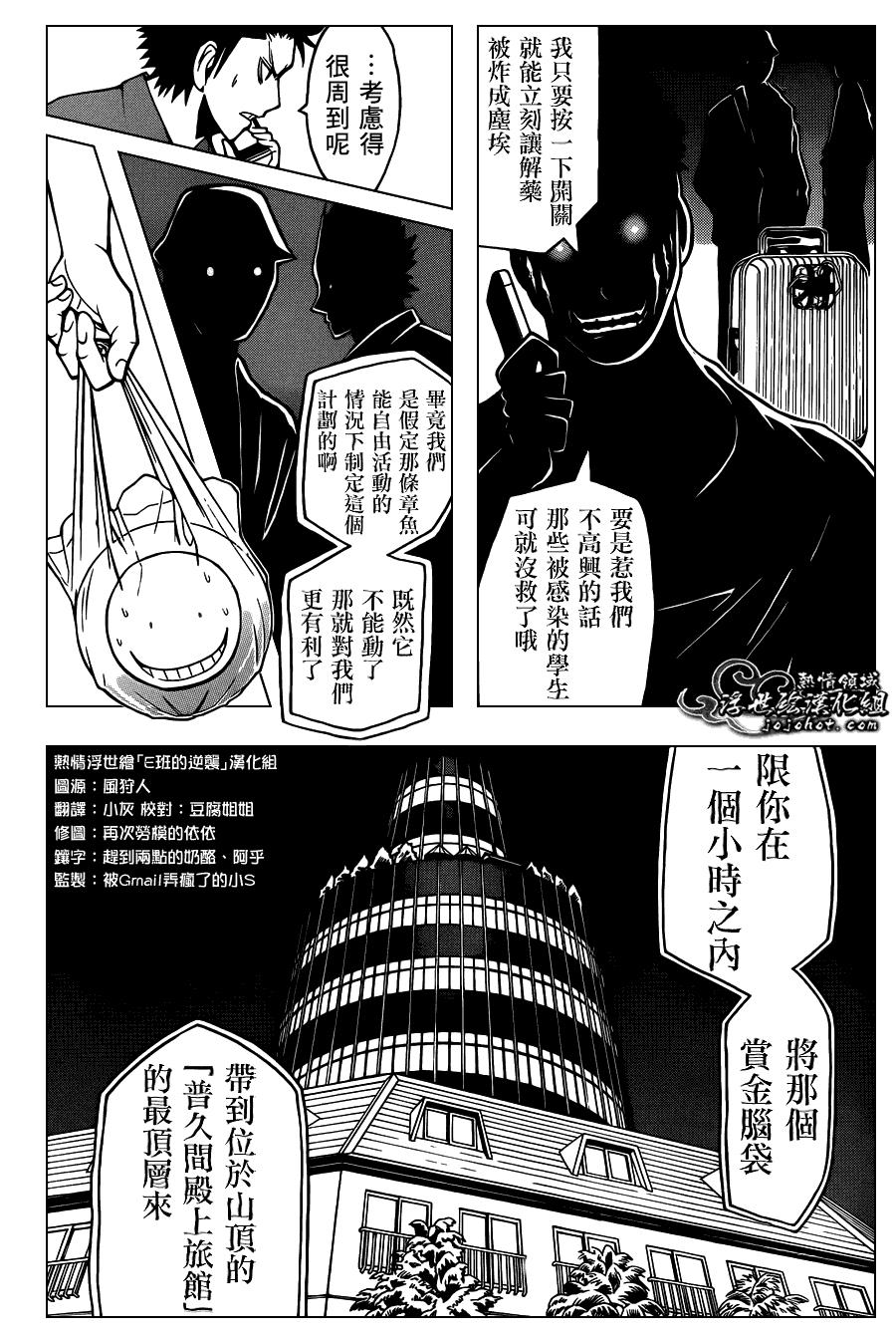 暗殺教室: 61話 - 第2页