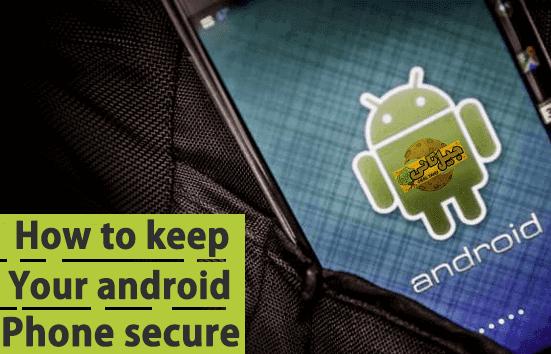 10 خطوات هامة لحماية وتأمين هاتفك الاندرويد من الاختراق والفيروسات وسرقة البيانات - secure android phone