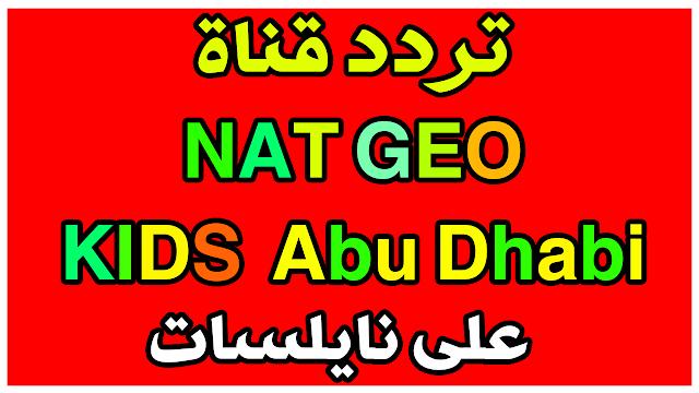 تردد قناة NAT GEO KIDS Abu Dhabi  للأطفال على النايلسات