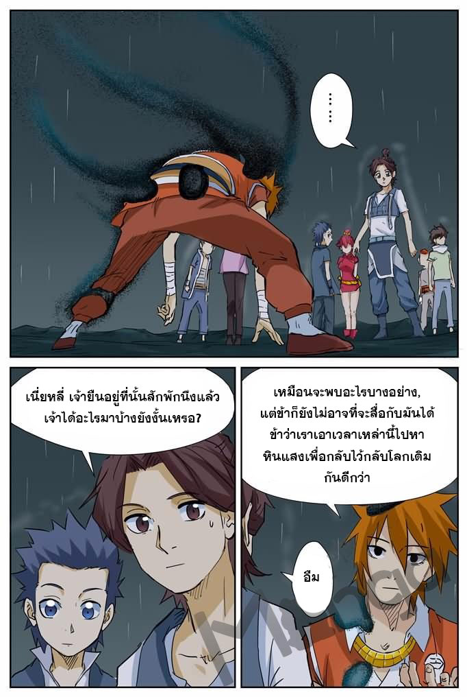 Tales of Demons and Gods ตอนที่ 152 หน้า 6