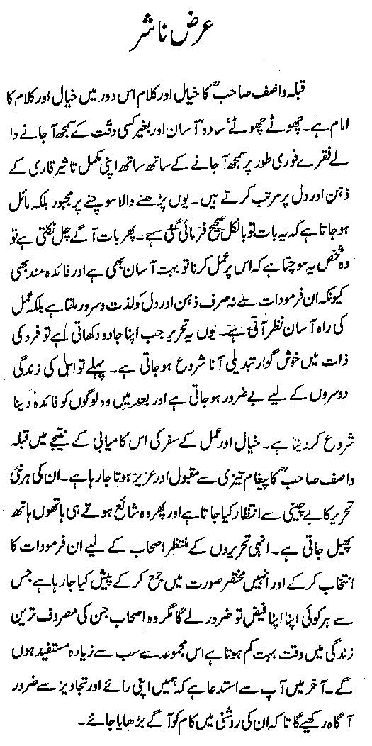 Islamic Urdu Poetry Dareechy Wasif Ali Wasif