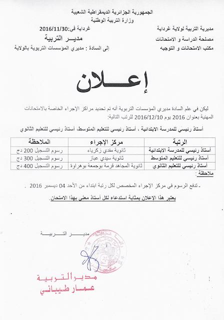 مراكز اجراء الامتحان المهني ليوم 10 ديسمبر مديرية التربية لولاية غرداية