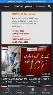 Goonj TV - screenshot 6