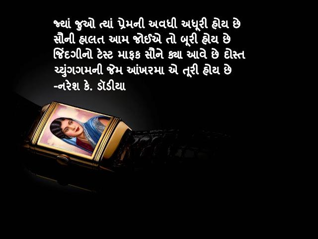 ज्यां जुओ त्यां प्रेमनी अवधी अधूरी होय छे Muktak By Naresh K. Dodia