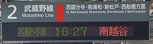 武蔵野線 南越谷行き 205系(東京競馬臨)