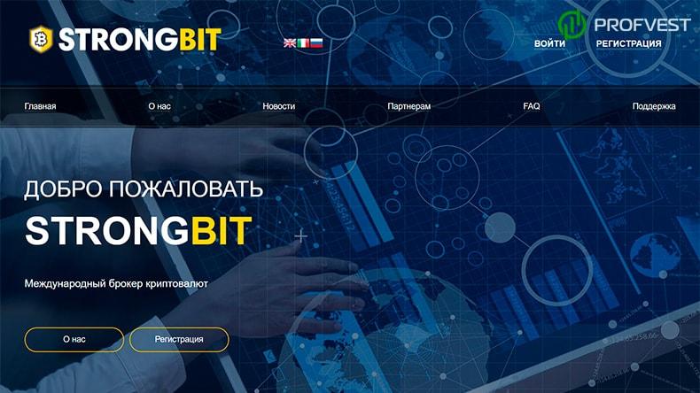 StrongBit обзор и отзывы HYIP-проекта