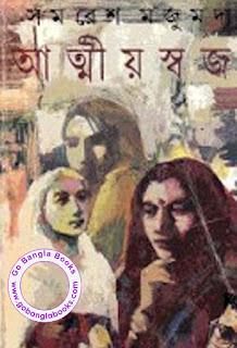 Attiyo Sojon by Samaresh Majumdar