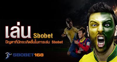 เล่น Sbobet