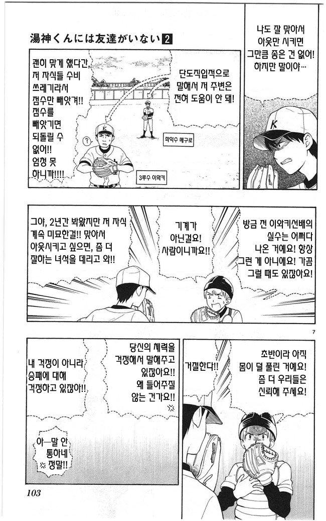 유가미 군에게는 친구가 없다 9화의 6번째 이미지, 표시되지않는다면 오류제보부탁드려요!