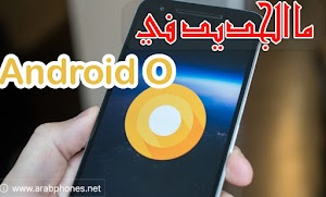 تعرف على مميزات واضافات اندرويد اوريو Android O الجديد