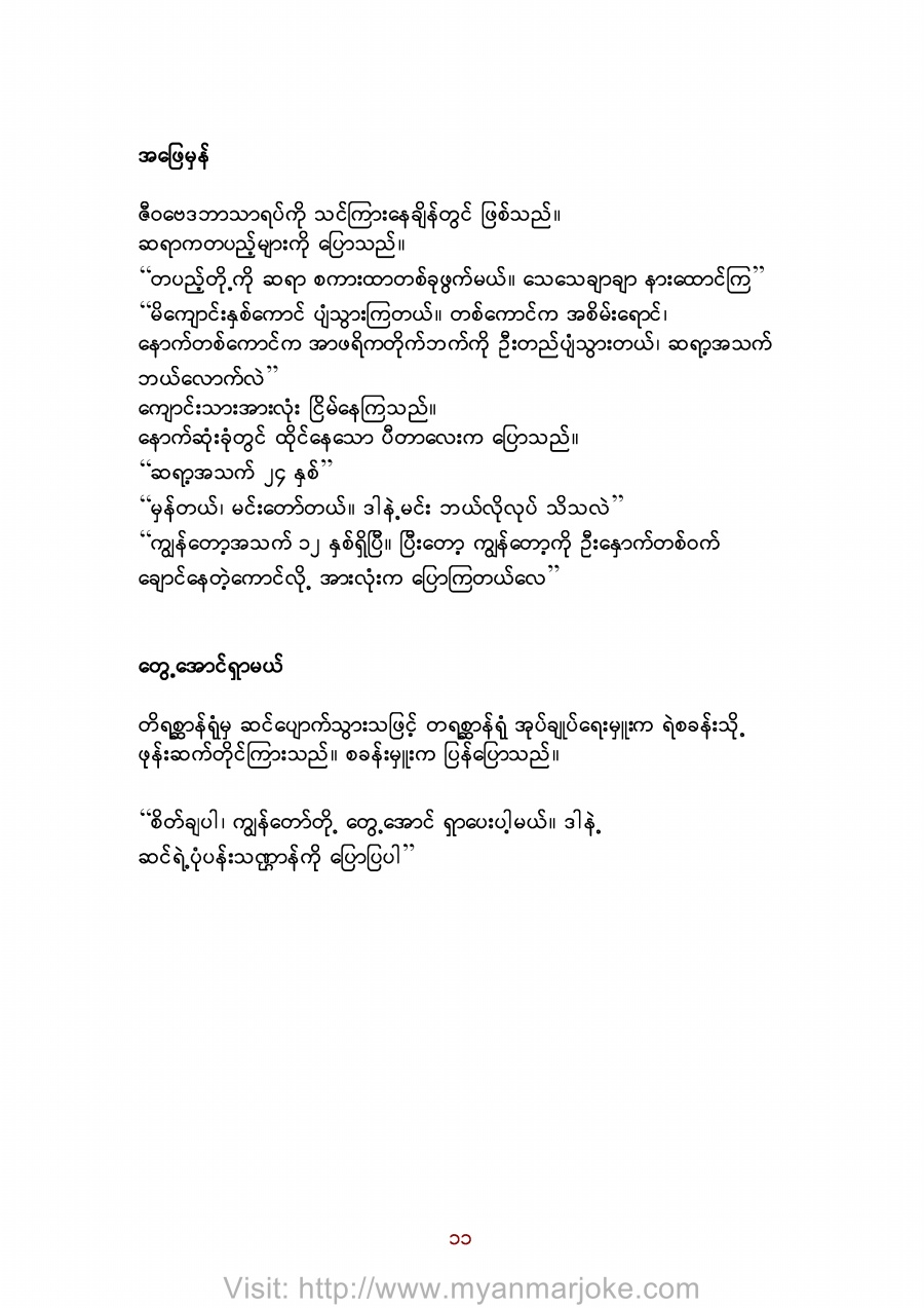 The Correct Answer, myanmar jokes