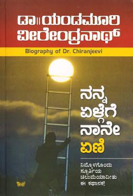 http://www.navakarnatakaonline.com/nanna-elgege-naane-eni-biography-of-dr-chiranjeevi
