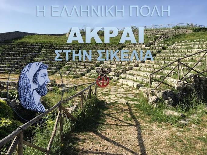 Άκραι, μια ελληνική πόλη στην Σικελία