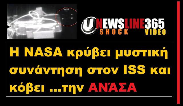 https://u-news16.blogspot.gr/2017/02/nasa-iss.html