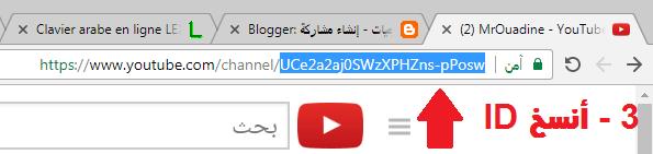 موقع لمعرفة عدد المشتركين في أي قناة على يوتيوب