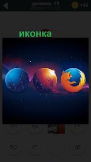 несколько иконок для обозначения в интернете браузеров