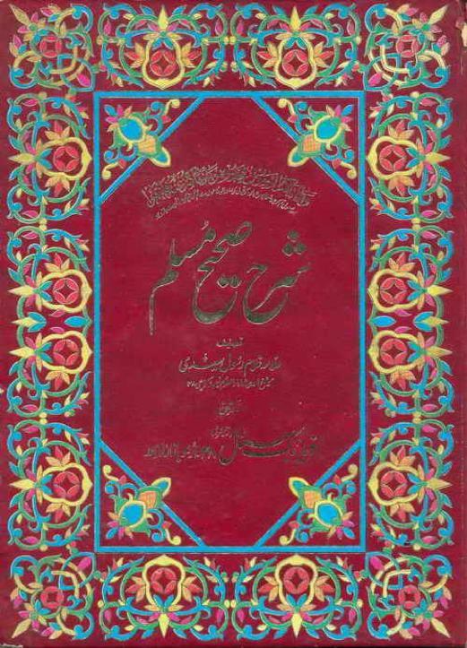 Sahih Muslim Hadith in Urdu (All Volumes  )